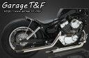 ビラーゴ250(VIRAGO) ドラッグパイプマフラー(ステンレス)タイプ1 ガレージT&F