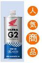 【あす楽対象】ウルトラ G2 10W-30 1リットル(1L)(4サイクルエンジンオイル) HONDA(ホンダ)
