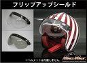 ジェット・ハーフヘルメット専用 フリップアップ シールド クリア MAD MAX(マッドマックス)