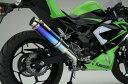 Ninja250SL(ニンジャ250SL)BX250A Aria(アリア)スリップオン チタンマフラーType-S(スラッシュエンド) リアライズレーシング(RealizeRacing)