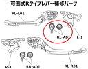 補修用 可倒式Rタイプ用 クラッチ側アジャスター ブルー U-KANAYA
