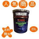 ヤマルーブスタンダードプラス 10W-40 20リットル(20L) ペール缶(4サイクルエンジンオイル) YAMAHA(ヤマハ・ワイズギア)