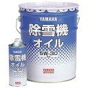 除雪機専用エンジンオイル 5W-30 1リットル(1L)(4サイクルエンジンオイル) YAMAHA(ヤマハ・ワイズギア)