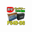 Professional select [deep-discount] battery PS4B-BS frequent use