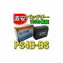 Ps4b-bs