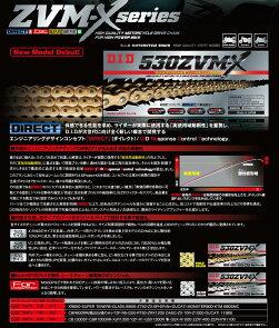DID520ZVM-X-110ZB(カシメタイプ)ZVM-XシリーズXリングシールチェーンゴールド/ゴールド4525516330206