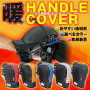Handlecover
