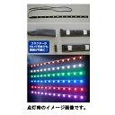 Odax オダックス OXT-410715-RGB Odax オダックス LEDストリップ 30cm RGBタイプ(3色交互点滅) Odax オダックス oxt-410715-rgb
