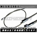 Bar tex GSX250E/400E ザリゴキ MESH tachometer cable 4cm is long