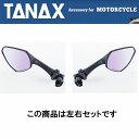 タナックス tanax AEX5-LR 左右セット ナポレオン カウリングミラー オプティクス 左右 セット リブラ タナックス aex5-lr