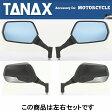 タナックス TANAX AXB-104-10LR 左右セット ランドクロス ミラー ブラック ブルー鏡 左右 セット タナックス axb-104-10lr