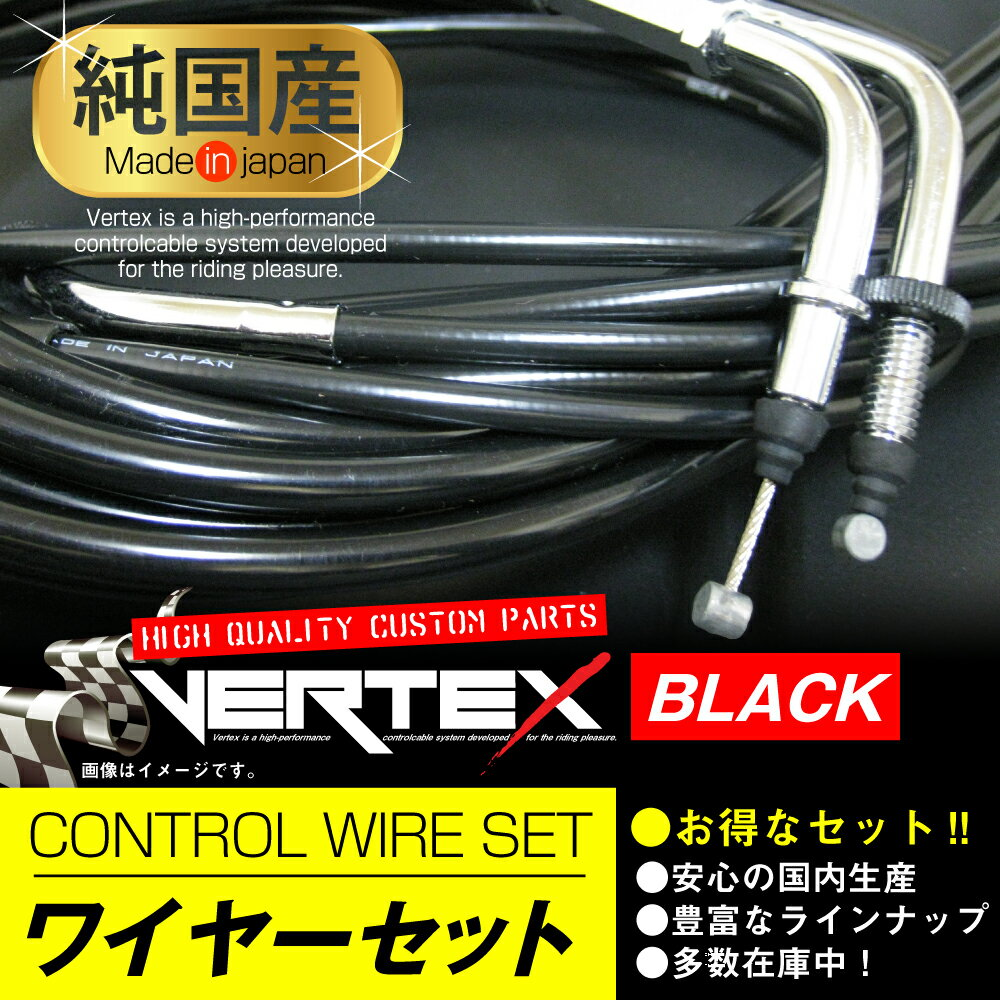 CB400SF (-98) スーパーフォア ワイヤーセット 30cmロング ブラック アクセルワイヤー クラッチワイヤー チョークワイヤー