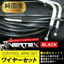 CB250T/CB400T ホーク バブ ワイヤーセット 10cmロング ブラック アクセルワイヤー クラッチワイヤー