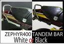 ゼファー400/χ(ゼファー カイ) タンデムバー グラブバー Z2タイプ メッキ ブラックゼファー400/χ(ゼファー カイ) タンデムバー グラブバー タンデムグリップ Z2タイプ メッキ ブラック バーテックス