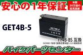 NBS【GET4B-5】【ジェルバッテリー】【液入り】【1年保証】密閉型 MFバッテリー メンテナンスフリー バイク用 オートバイ GSYUASA 日本電池 古河電池 新神戸電機 HITACHI