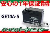 NBS【GET4A-5】【ジェルバッテリー】【液入り】【1年保証】密閉型 MFバッテリー メンテナンスフリー バイク用 オートバイ GSYUASA 日本電池 古河電池 新神戸電機 HITACHI