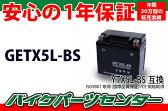 NBS【GETX5L-BS】【ジェルバッテリー】【液入り】【1年保証】密閉型 MFバッテリー メンテナンスフリー バイク用 オートバイ【YTZ7S/YTZ6】【FTZ5L-BS/FTZ7S】【互換】GSYUASA 日本電池 古河電池 新神戸電機 HITACHI