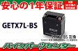 GETX7L-BS ジェルバッテリー YTX7L-BS 互換 リード110 Dio ホーネット CBR バイクバッテリー 1年間保証付き【ジャイロキャノピー】 『バイクパーツセンター』