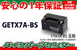 GETX7A-BS ジェルバッテリー YTX7A-BS 互換 CB400SF XLR200R アドレスV125 安心の1年間保証♪【高性能ジェルバッテリー】 『バイクパーツセンター』