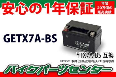 �ǰ���ĩ���桪�¿��Σ�ǯ���ݾڢ��ڹ���ǽ������Хåƥ��N�ԣ�7A-BS��YTX7A-BS�˥����ץХ����Хåƥ1ǯ���ݾ��դ��ڣǣӣ٣գ��ӣ��ߴ��ۡإХ����ѡ��ĥ�����
