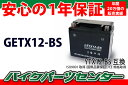 NBS【GETX12-BS】【ジェルバッテリー】【液入り】【1年保証】密閉型 MFバッテリー メンテナンスフリー バイク用 オートバイGTX12-BS】【FTX12-BS】【KTX12-BS】【12BS】【互換】GSYUASA 日本電池 古河電池 新神戸電機 HITACHI バイクパーツセンター