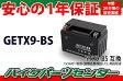 NBS【GETX9-BS】【ジェルバッテリー】【液入り】【1年保証】密閉型 MFバッテリー メンテナンスフリー バイク用 オートバイ【GTX9-BS】【FTX9-BS】【9BS】【互換】GSYUASA 日本電池 古河電池 新神戸電機 HITACHI