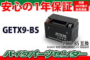 NBS【GETX9-BS】【ジェルバッテリー】【液入り】【1年保証】密閉型 MFバッテリー メンテナンスフリー バイク用 オートバイ【GTX9-BS】【FTX9...