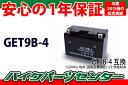 ジェルバッテリー バッテリー メンテナンス オートバイ 日本電池