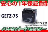NBS【GETZ7S】【ジェルバッテリー】【液入り】【1年保証】密閉型 MFバッテリー メンテナンスフリー バイク用 オートバイ【YTZ7S/YTZ6】【FTZ5L-BS/FTZ7S】【互換】GSYUASA 日本電池 古河電池 新神戸電機 HITACHI