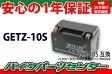 CTZ-10S(YTZ-10S互換) 【GS YUASA互換】【高性能ジェル】【バイク】【オートバイ】【バッテリー】【1年保証】