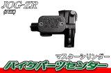 ヤマハ ジョグZR 3YK マスターシリンダー 【JOG】 『バイクパーツセンター』