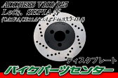 ブレーキディスクローター 3号 スズキ アドレスV125系