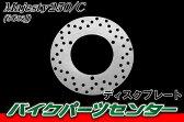 ブレーキディスクローター リア用 4号 ヤマハ マジェスティ250