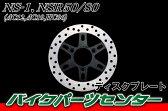 ブレーキディスクローター フロント用 12号 ホンダ NS-1 NSR50/80