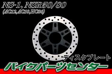 �֥졼���ǥ������?�����ե�����12��ۥ��NS-1NSR50/80�إХ����ѡ��ĥ�����