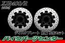 【2枚セット】ブレーキディスクローター フロント用 17号 ヤマハ XJR400 FZ400 FZR400