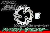 ヤマハ ジョグ用 ビッグウエーブブレーキディスクローター 200mm 24号【JOG】