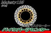 マジェスティ125 5CA ブレーキディスクローター 純正タイプ【majesty】