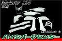 ヤマハ マジェスティ125 5CA 外装カウルセット 9点 白【ホワイト】【Majesty125】【塗装済】【外装セット】