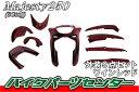 ☆ハロウィンセール☆ヤマハ マジェスティ250/C【SG03J】エンブレム付 外装9点セット 赤
