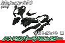 ヤマハ マジェスティ250 【SG01J/4HC】外装カウルセット 8点 黒【ブラック】【塗装済】【外装セット】 バイクパーツセンター