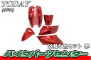 トゥデイ AF61 外装カウルセット 5点 赤【レッド】 TODAY【塗装済】【外装セット】 『バイクパーツセンター』