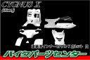 シグナスX【SE12J】インナー(アンダー)カウル 7点セット 白(ホワイト)