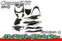 【ヤマハ】シグナスX SE44J 外装セット 9点 黒/銀 エンブレム付 《限定セット》 【外装セット】バイクパーツセンター