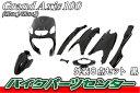 ヤマハ グランドアクシス100【SB01J/SB06J】外装カウル8点セット 黒【ブラック】【GRAND AXIS】【塗装済】【外装セット】【5FA】【Gアク】 バイクパーツセンター