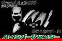 ヤマハ グランドアクシス100【SB01J/SB06J】外装カウル8点セット 銀【シルバー】【GRAND AXIS】【塗装済】【外装セット】【5FA】【Gアク】
