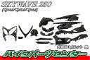 スズキ スカイウェイブ250/TYPE M CJ44A/CJ45A/CJ46A外装カウル13点セット 黒【ブラック】【SKY WAVE】【スカイウェーブ】【塗装済】【外装セット】