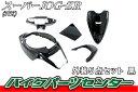 エンブレム付 ジョグZR 3YK 外装5点セット 黒 JOGZR
