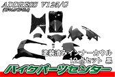 アドレスV125/G【CF46A/CF4EA】インナーカウルセット 12点 黒『バイクパーツセンター』