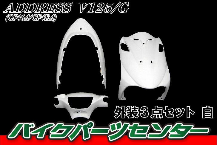 スズキ アドレスV125【CF46A】外装3点セット パールホワイト 《限定セット》 エン…...:bike-parts:10017674